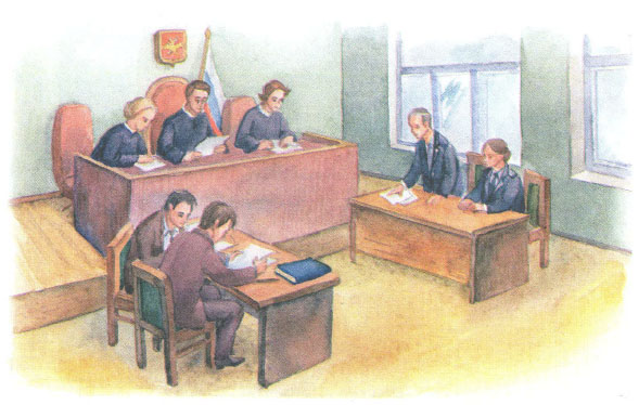 Конституция Права и обязанности граждан ОБЖ Реферат доклад  Заседание суда