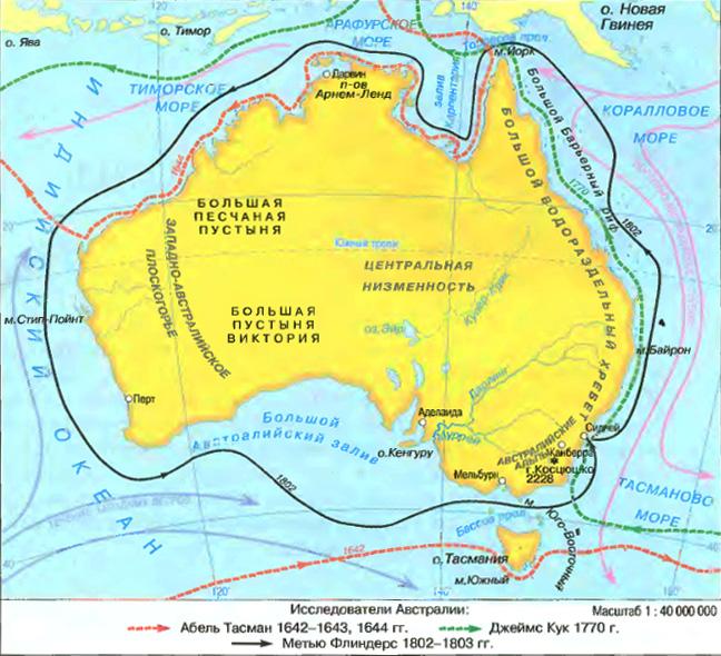 Географическое положение Австралии География Реферат доклад  Рис 88 Географическое положение и исследование Австралии